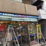 新宿区西新宿:ビデオ屋さんの看板蛍光灯・LED投光器交換