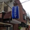 武蔵野市吉祥寺本町:コインランドリーの袖看板設置