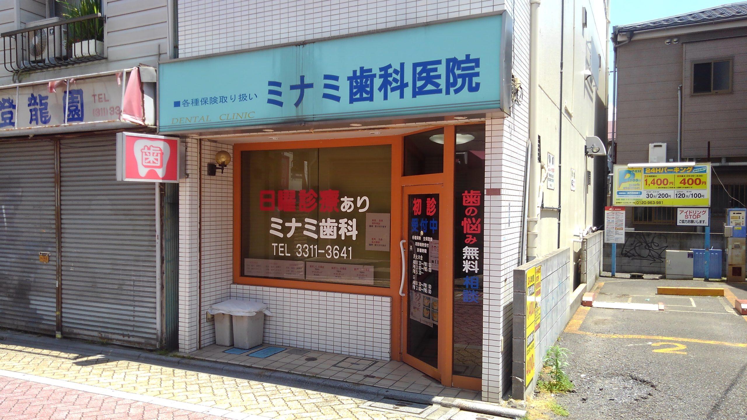 杉並区高円寺南:歯科医院の看板撤去