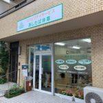 杉並区上井草:リハビリ施設の看板設置(参考価格149000円+税)
