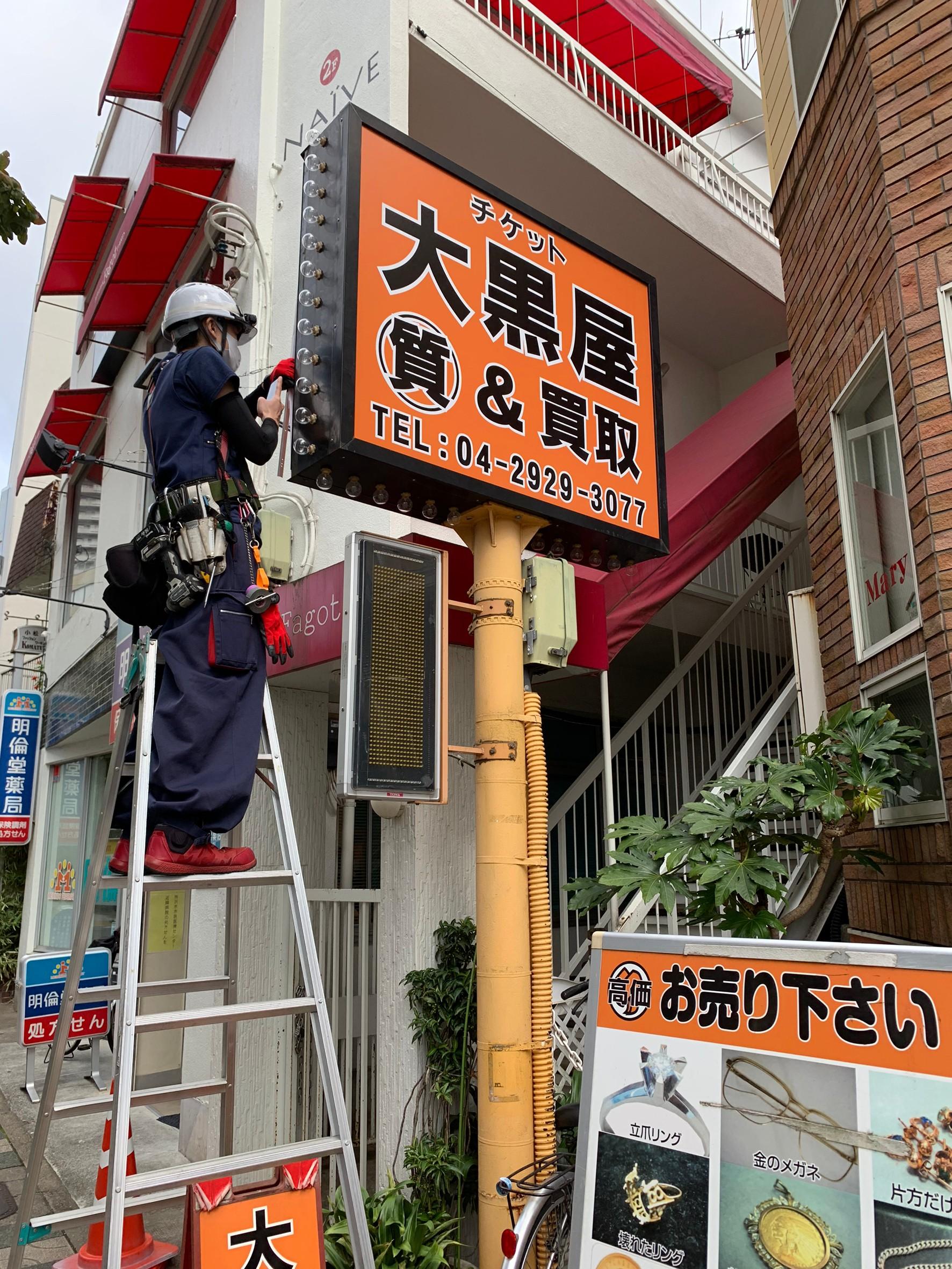 所沢市&清瀬市:買取店さんの看板の点検作業