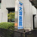 世田谷区松原:医院の自立看板のLED化(参考価格109000円+税)