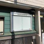 武蔵野市吉祥寺南町:ダンススクールに掲示板設置工事