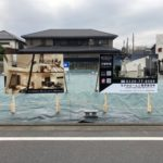 世田谷区上北沢:売地の野立て看板の設置です。