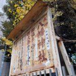 練馬区田柄:神社の案内看板のリニューアル