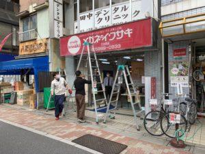 練馬区栄町:メガネ屋さんの看板の蛍光灯交換と面板リニューアル