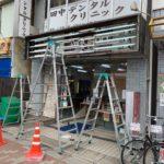 練馬区栄町:メガネ屋さんの正面看板の蛍光灯交換と面板リニューアル