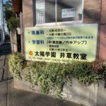 杉並区下井草:学習塾の看板の面板リニューアル