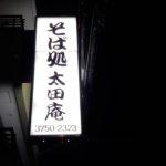 大田区多摩川:そば屋さんの袖看板のLED化と点検