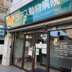 練馬区石神井台:動物病院の看板のLED化工事