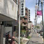 中野区中央:建設会社さんのポール看板撤去(参考価格8万円+税)