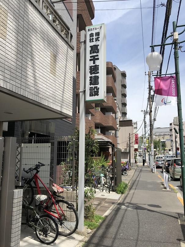 中野区中央:建設会社さんのポール看板撤去(参考価格8万円)