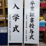 千葉県船橋市:高校の入学式と卒業式の式典看板製作