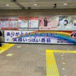 JR西荻窪駅構内に地域応援の横断幕設置