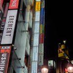 品川区西五反田:テナントビルの袖看板の蛍光灯交換