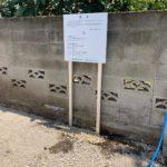 杉並区永福:借地権者の掲示看板設置