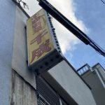 杉並区高井戸東:中華料理店の袖看板撤去(参考価格144,000円税込)