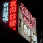 杉並区高円寺北:医院の屋上ネオン看板のLED化