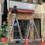 杉並区高円寺南:買取店の看板の原状復旧作業