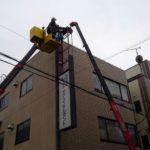 杉並区荻窪:台風で破損した電設会社の袖看板撤去