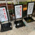 杉並区成田西:マンションの自立案内看板のリニューアル