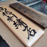 杉並区成田東:刺繍屋さんの木看板文字書き(参考価格25,000円税込)