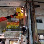 練馬区石神井町:テナントビルの袖看板の補強