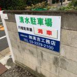 新宿区西落合:月極駐車場の管理看板設置(満空表示付き)